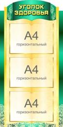 Купить Стенд Уголок здоровья в золотисто-изумрудных тонах 450*900 мм в Беларуси от 55.50 BYN