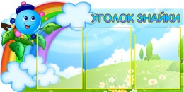 Купить Стенд Уголок знайки группа Капитошка 900*450 мм в Беларуси от 55.50 BYN