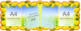 Купить Стенд в группу Одуванчики с карманами и вертушкой А4 1110*420 мм в Беларуси от 83.00 BYN