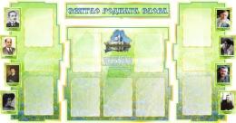 Купить Стенд в кабинет белорусского языка и литературы 1800*995мм в Беларуси от 244.50 BYN