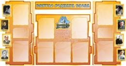 Купить Стенд в кабинет белорусского языка и литературы Святло роднага слова 1800*995мм в Беларуси от 229.30 BYN