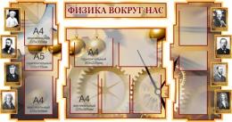 Купить Стенд в кабинет Физики Физика вокруг нас 1800*995мм в Беларуси от 237.30 BYN