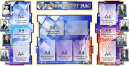 Купить Стенд в кабинет Физики Физика вокруг нас в золотисто-синих тонах 1800*995мм в Беларуси от 237.30 BYN