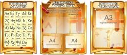 Купить Стенд в кабинет Математики Математика - царица наук с греческим алфавитом 2190*970мм в Беларуси от 244.50 BYN