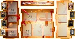 Купить Стенд в кабинет Математики Математика вокруг нас 1800*995мм в Беларуси от 237.30 BYN
