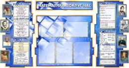 Купить Стенд в кабинет Математики Математика вокруг нас  с формулами  в синих тонах  1800*995мм в Беларуси от 224.50 BYN