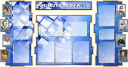 Купить Стенд в кабинет Математики Математика вокруг нас в синих тонах 1800*995мм в Беларуси от 225.30 BYN