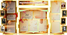 Купить Стенд в кабинет Математики Математика вокруг нас в золотисто-оливковых тонах 1800*995мм в Беларуси от 225.30 BYN