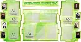 Купить Стенд в кабинет Математики Математика вокруг нас в золотисто-зеленых тонах 1800*995мм в Беларуси от 225.30 BYN