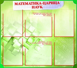 Купить Стенд в кабинет Математики салатово-зеленых тонах 860*760мм в Беларуси от 90.00 BYN