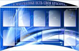 Купить Стенд в кабинет Математики В математике есть своя красота 1440*940мм в Беларуси от 176.50 BYN