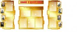 Купить Стенд в кабинет химии Химия - в центре наук в золотистых тонах 1800*995мм в Беларуси от 220.30 BYN