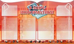 Купить Стенд В мире информатики для кабинета информатики 1000*600мм в Беларуси от 80.80 BYN