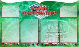 Купить Стенд В мире информатики для кабинета информатики в зелёных тонах 1000*600мм в Беларуси от 85.80 BYN