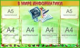 Купить Стенд В мире информатики для кабинета информатики в золотисто-зелёных тонах 1000*600мм в Беларуси от 81.00 BYN