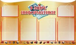 Купить Стенд В мире информатики в золотистых тонах 1000*600мм в Беларуси от 85.80 BYN