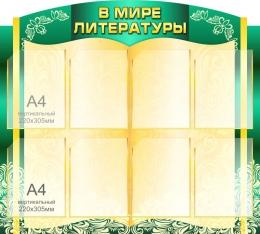 Купить Стенд В мире литературы в золотисто-изумрудных тонах 1000*900мм в Беларуси от 123.00 BYN