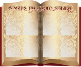 Купить Стенд В мире русского языка в виде раскрытой книги 1200* 1000 мм в Беларуси от 165.00 BYN