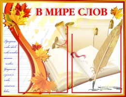 Купить Стенд В мире слов на 2 кармана А4 в стиле Осень 570*440мм в Беларуси от 32.00 BYN