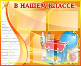 Купить Стенд В нашем классе с портфелем и глобусом в золотисто-оранжевых тонах  860*700мм в Беларуси от 81.50 BYN