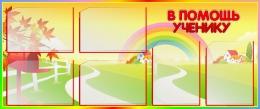 Купить Стенд В помощь ученику в стиле Букваринск 1220*520 мм в Беларуси от 84.00 BYN