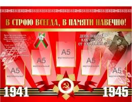 Купить Стенд В строю всегда, в памяти навечно!  1100*850 мм в Беларуси от 115.00 BYN