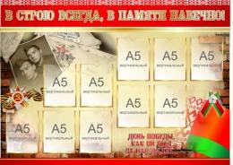 Купить Стенд В строю всегда, в памяти навечно 1170*830мм в Беларуси от 126.00 BYN