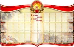 Купить Стенд В строю всегда, в памяти навечно 1530*980 мм в Беларуси от 220.40 BYN