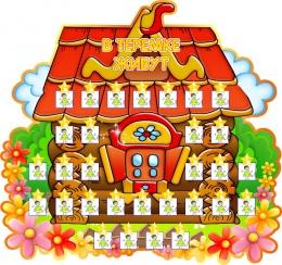 Купить Стенд В теремке живут с зажимами для фото на 30 детей 790*740 мм в Беларуси от 84.00 BYN