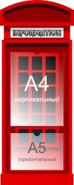 Купить Стенд в виде телефонной будки для кабинета английского языка 300*750мм в Беларуси от 30.90 BYN