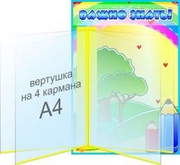 Купить Стенд Важно знать!  для начальной школы с вертушкой А4 на 4 кармана 280*400мм в Беларуси от 38.00 BYN