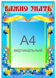 Купить Стенд Важно знать в стиле Васильки 360*500 мм. в Беларуси от 23.50 BYN