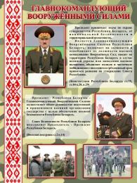 Купить Стенд Верховный Главнокомандующий Республики Беларусь 450*600 мм в Беларуси от 29.00 BYN