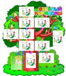Купить Стенд Веселый карандаш дерево на 14 детских работ 1000*1150мм в Беларуси от 160.40 BYN