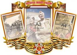 Купить Стенд Ветеран живёт рядом на тему ВОВ 950*680 мм в Беларуси от 88.00 BYN