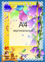 Купить Стенд Вiншуем! для группы Колокольчики с карманом А4 350*480 мм в Беларуси от 21.50 BYN