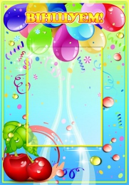 Купить Стенд Вiншуем для группы Вишенка с карманом А5 в детский сад 280*400 мм в Беларуси от 13.40 BYN
