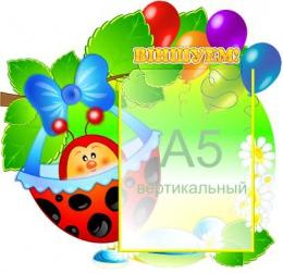Купить Стенд Вiншуем группа Божья коровка на 1 карман А5 350*330 мм в Беларуси от 14.40 BYN