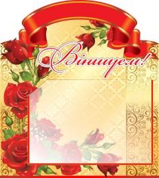 Купить Стенд Вiншуем! с розами  400*450мм в Беларуси от 24.50 BYN