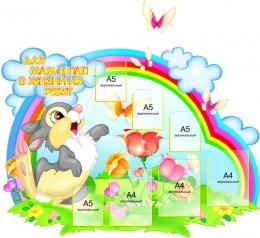 Купить Стенд-визитка для детского сада Для мам и пап о жизни их ребят - Зайка на полянке 1350*1030мм в Беларуси от 172.10 BYN