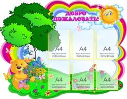 Купить Стенд-визитка для детского сада с мишкой для группы Березка 1300*1050мм в Беларуси от 180.00 BYN