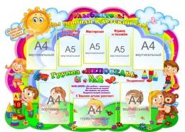 Купить Стенд-визитка для детского сада Улыбнитесь! Вы пришли в детский сад! для группы Весёлые ребята 1350*970 мм в Беларуси от 174.70 BYN