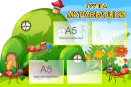 Купить Стенд-визитка для группы детского сада Муравьишки 830*560 мм в Беларуси от 58.60 BYN