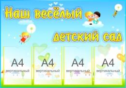 Купить Стенд-визитка Наш весёлый детский сад в голубых тонах 1000*700 мм в Беларуси от 91.00 BYN