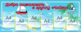 Купить Стенд-визитка в группу Чайка Добро пожаловать 1490*600 мм в Беларуси от 118.00 BYN