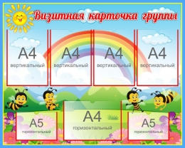 Купить Стенд Визитная карточка группы Пчелка 1000*800 мм в Беларуси от 106.50 BYN