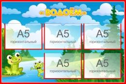 Купить Стенд Водоем для экологической тропы 750*500 мм в Беларуси от 50.00 BYN