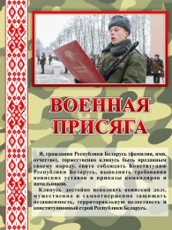 Купить Стенд Военная присяга Республики Беларусь 450*600 мм в Беларуси от 29.00 BYN