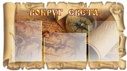 Купить Стенд Вокруг света для кабинета истории, географии  920*500мм в Беларуси от 63.50 BYN