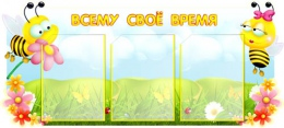 Купить Стенд Всему своё время группа Пчелка 1000*450 мм в Беларуси от 58.50 BYN